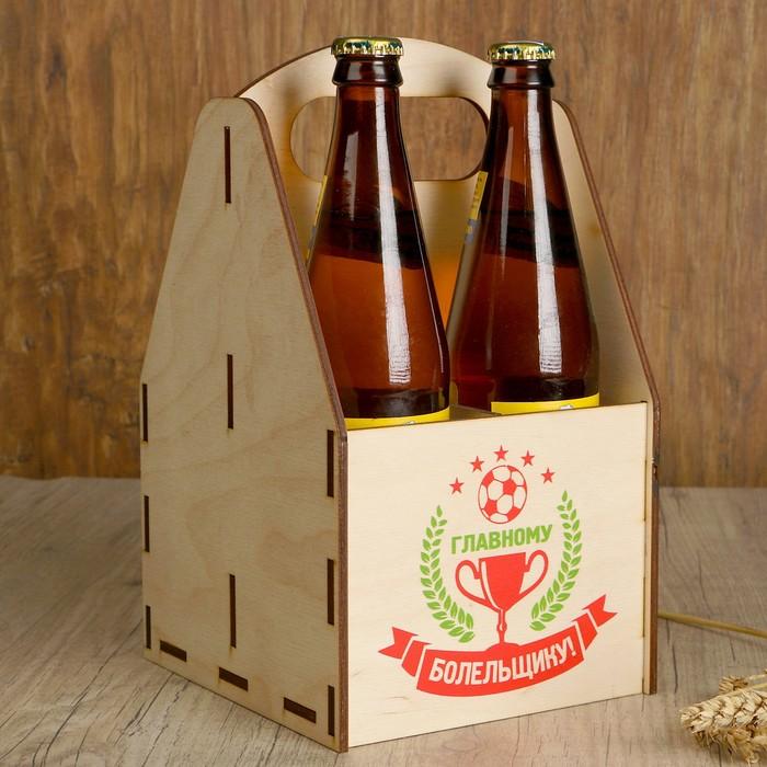 """Ящик для пива """"Главному болельщику"""""""