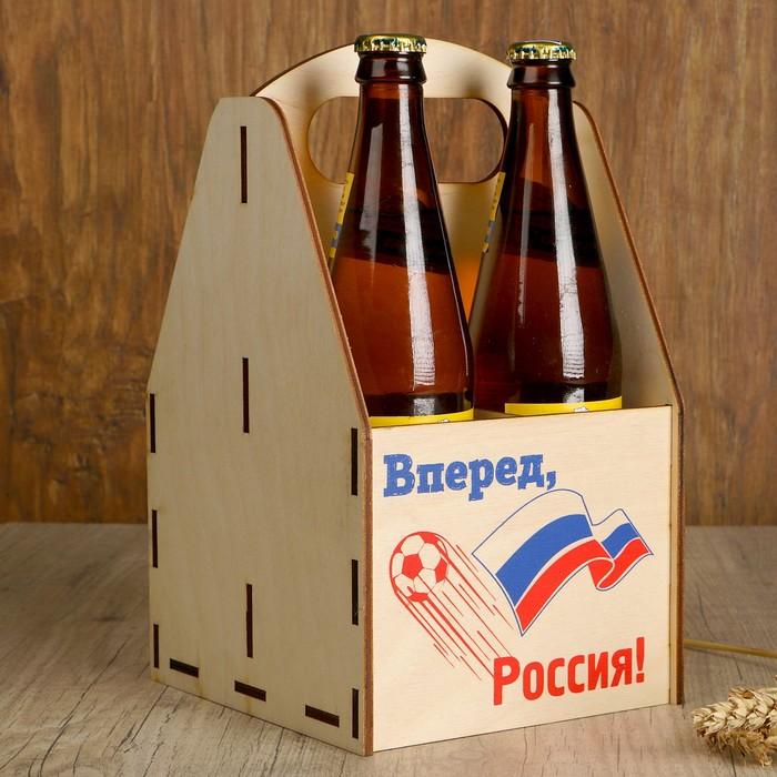 "Ящик для пива ""Вперед, Россия!"""