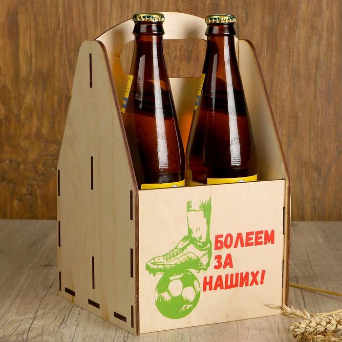 """Ящик для пива """"Болеем за наших!"""""""