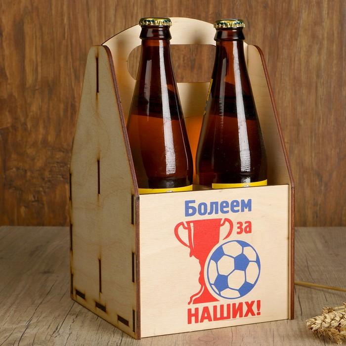 """Ящик для пива """"Болеем за наших!"""" кубок с мячом"""