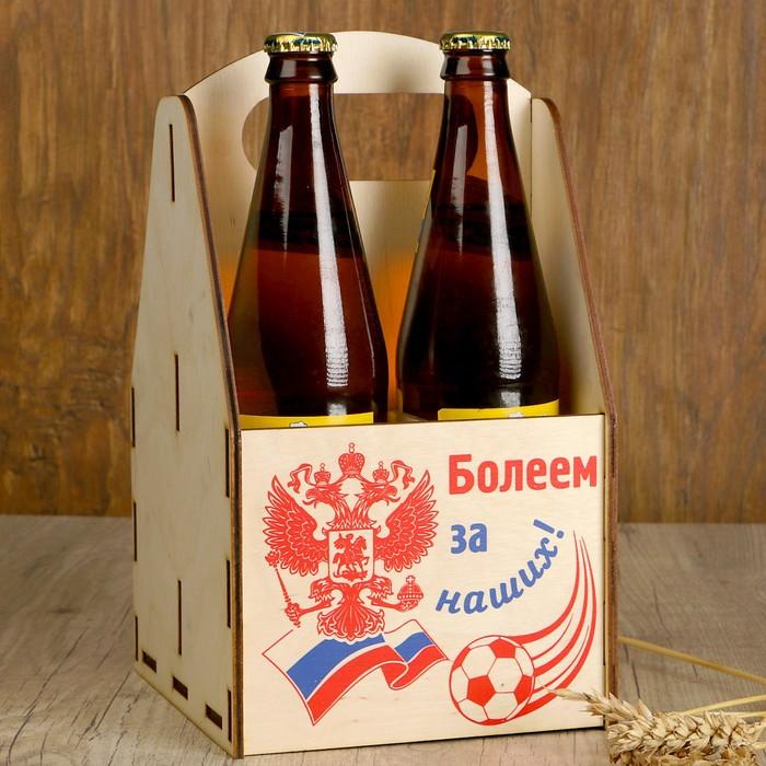 """Ящик для пива """"Болеем за наших!"""" герб России"""