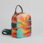 """Рюкзак-сумка молодёжный """"Акварель"""", отдел на молнии, 2 наружных кармана"""