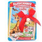 """Колокольчик на открытке """"Выпускнику детского сада"""""""