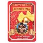"""Колокольчик на открытке """"Выпускник детского сада"""""""