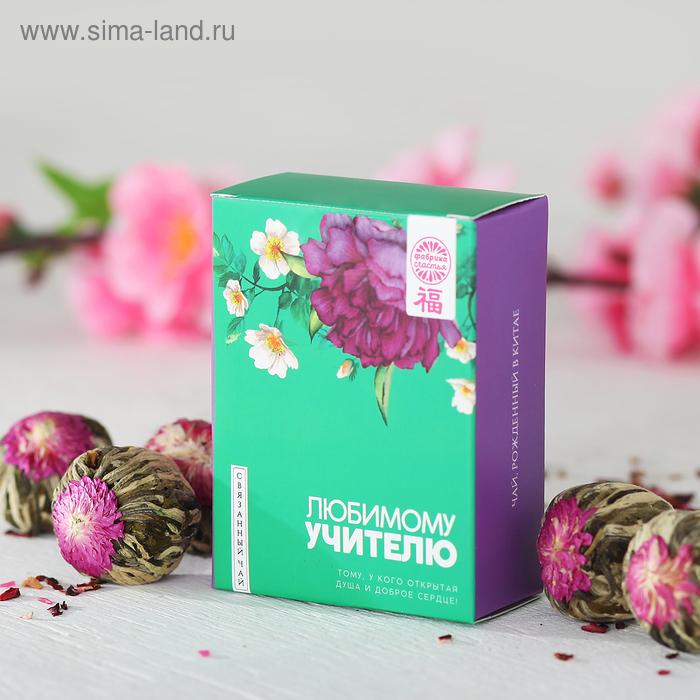 """Связанный чай ассорти """"Любимому учителю"""", 5 шт"""