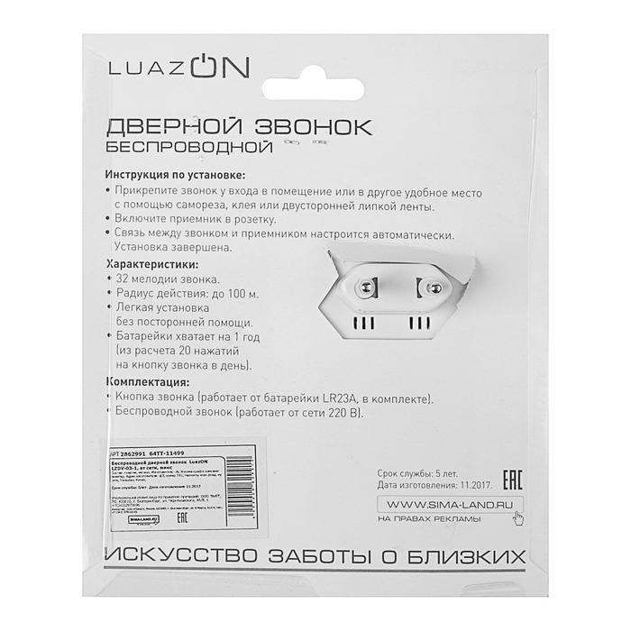 Беспроводной дверной звонок LuazON LZDV-03-1