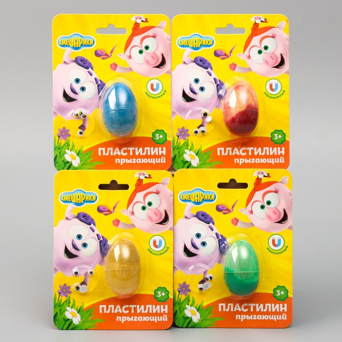 Жвачка для рук магнитная, прыгающий пластилин, СМЕШАРИКИ, в яйце, 14 грамм, цвет МИКС