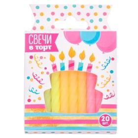 """Набор свечей в торт """"С днем рождения"""" 20 шт."""