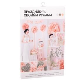 Набор для декора свадьбы «Важное событие», 21 х 29,7 см