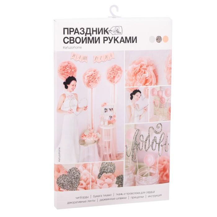 Набор для декора свадьбы «Важное событие», 21 х 29,7 см - фото 695588