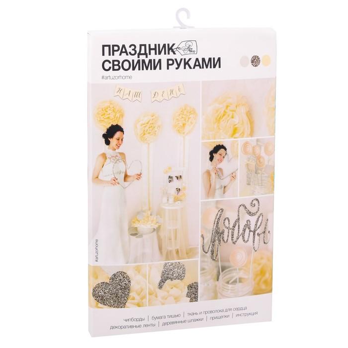 Набор для декора свадьбы «Наш праздник», 21 х 29,7 см - фото 695598