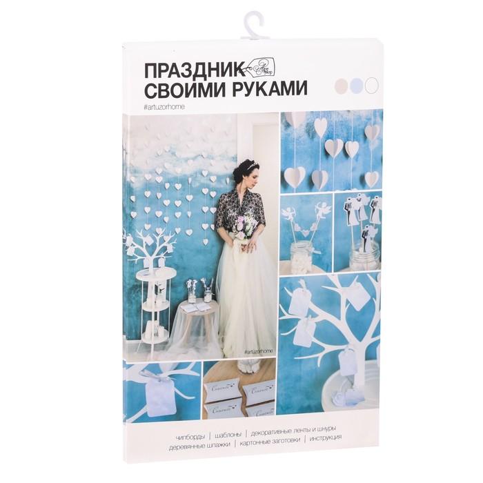 Набор для декора свадьбы «Счастливый день», 21 х 29,7 см - фото 687001900