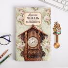 """Обложка для книги с закладкой """"Часы"""", 43 х 24 см"""