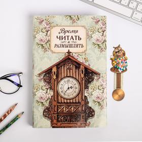 Обложка для книги с закладкой «Часы», 43×24 см