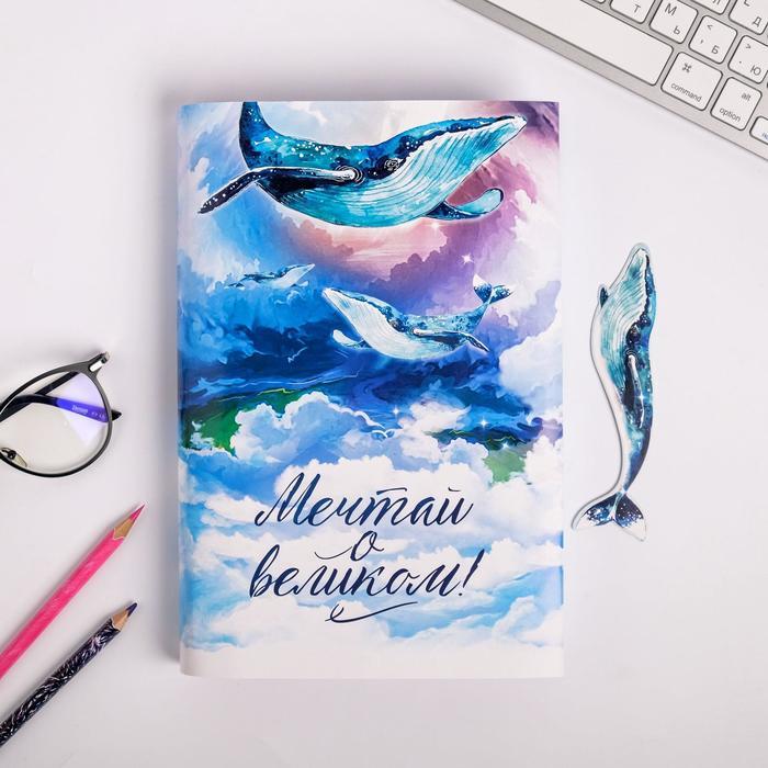 Обложка для книги с закладкой «Кит», 43×24 см