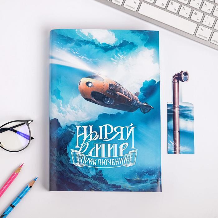 Обложка для книги с закладкой «Подлодка», 43×24 см