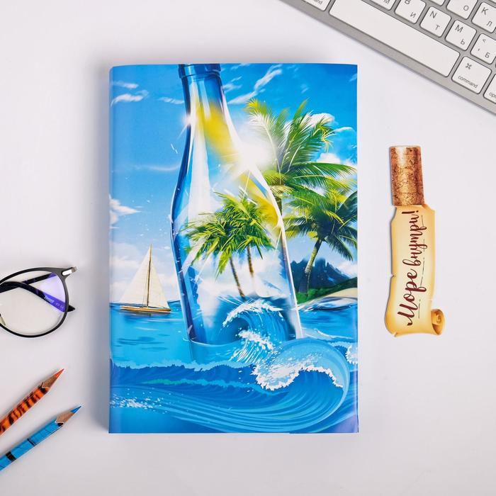 Обложка для книги с закладкой «Море», 43×24 см