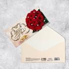 "Envelope for money ""wedding day"", red roses, 16.5 x 8 cm"