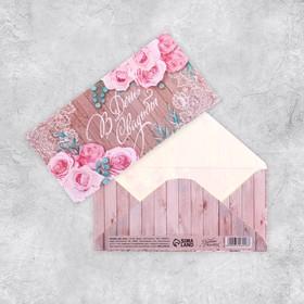 Конверт для денег «Свадьба в эко-стиле», фактурная бумага ВХИ, 16,5 × 8 см