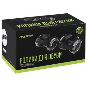 Ролики раздвижные для обуви, мини, светящиеся колеса, РVC, d=70 мм, до 70 кг, ширина 6-10 см, цвет чёрный - фото 7509214