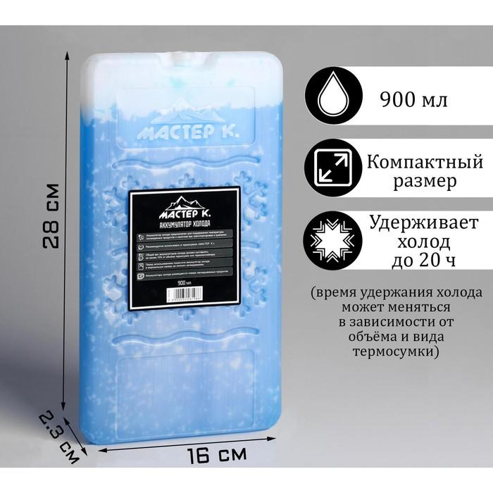 Аккумулятор холода, 900 мл, в твёрдой упаковке, 29х15.7х2.5 см