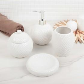 Набор аксессуаров для ванной комнаты «Шар», 4 предмета (дозатор, мыльница, 2 стакана), цвет белый
