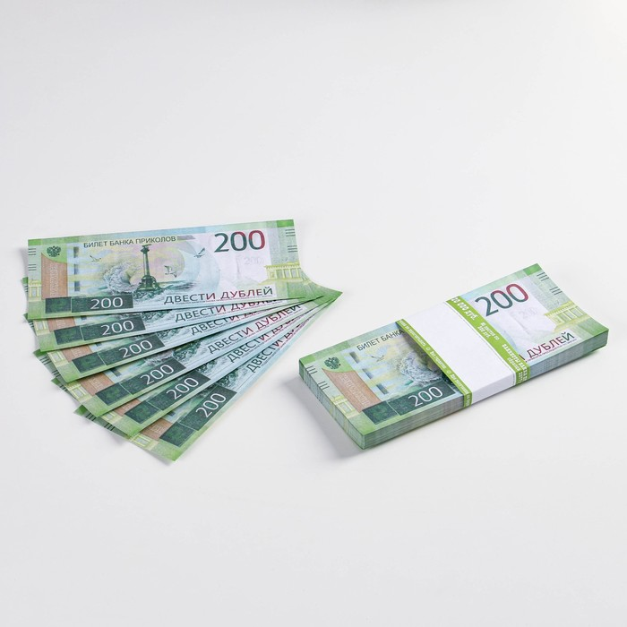 "Пачка купюр ""200 рублей"""