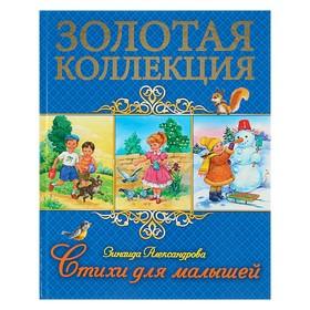 «Стихи для малышей», Александрова З.