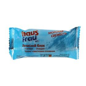 Чистящее средство для унитазов Haus Frau 'Морская свежесть' запасной блок, 1 шт Ош