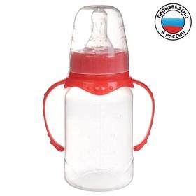 Бутылочка для кормления детская классическая, с ручками, 150 мл, от 0 мес., цвет красный