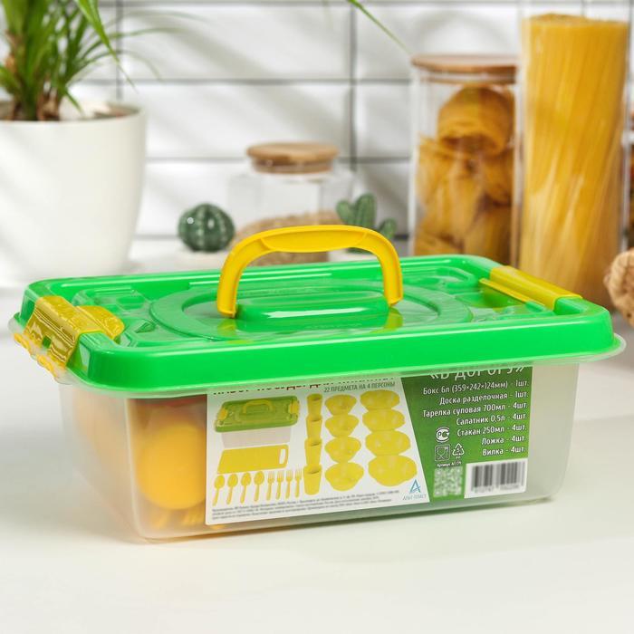 Набор посуды на 4 персоны «В дорогу», 22 предмета