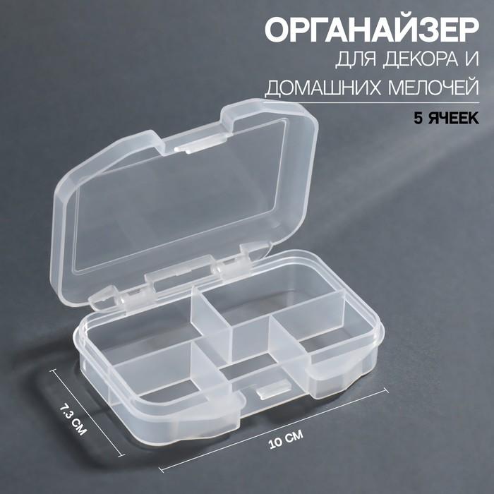 Контейнер для декора, 5 ячеек, 10 × 7,3 × 2,2 см, цвет МИКС
