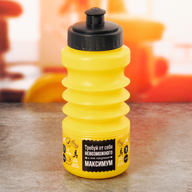 Бутылка для воды складная «Требуй от себя невозможного», 450 мл