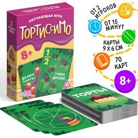 Настольная игра «Тортиссимо»