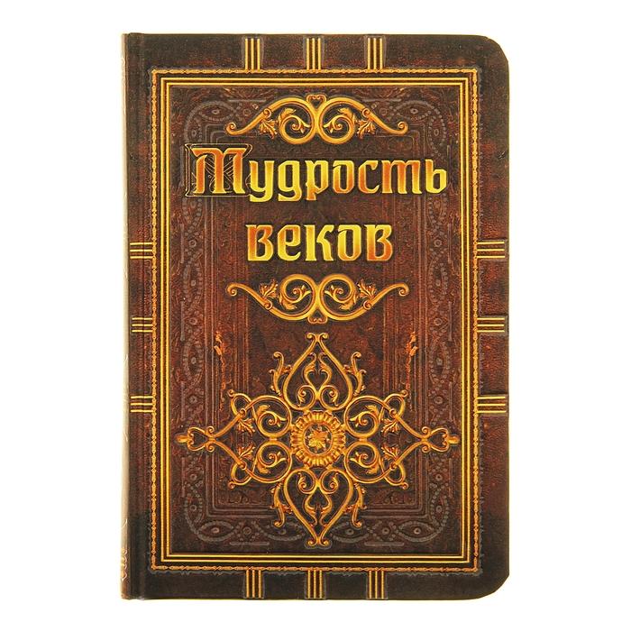 """Записная книжка """"Мудрость веков"""", формат А6, 96 л, золотой срез"""