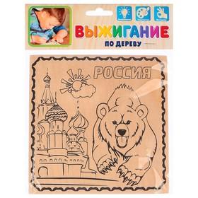"""Доска для выжигания """"Россия"""" медведь"""