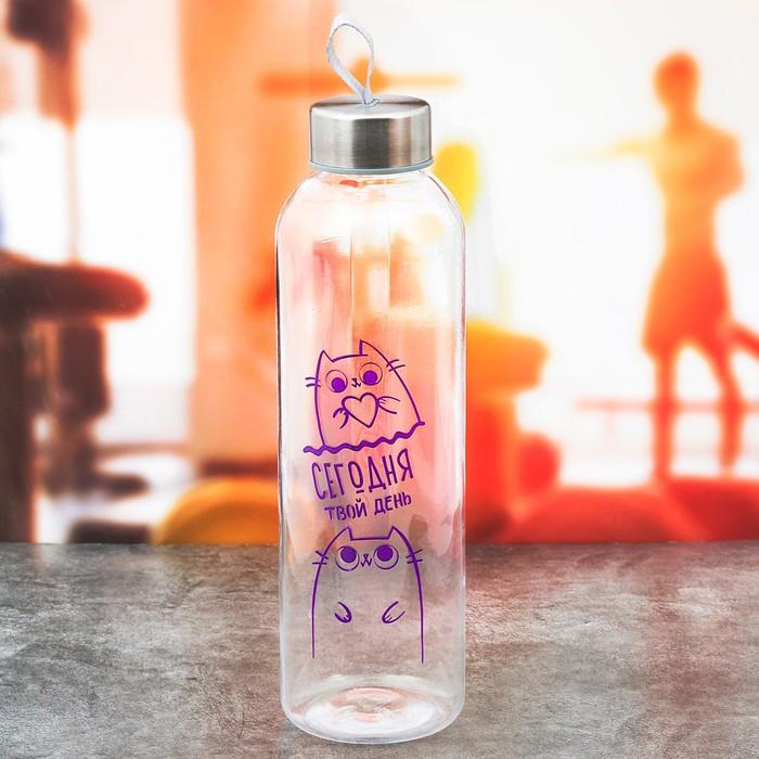 """Бутылка для воды """"Сегодня твой день"""", 500 мл"""