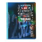 """Тетрадь 48 листов клетка """"Люблю изучать! - алгебра"""", обложка мелованный картон, со справочным материалом"""