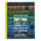 """Тетрадь 48 листов линейка """"Люблю изучать! - литература"""", обложка мелованный картон, со справочным материалом"""