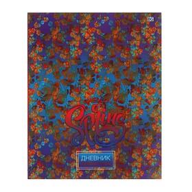 Дневник для 1-4 классов, 48 листов, интегральная обложка Hello spring, матовая ламинация, металлик