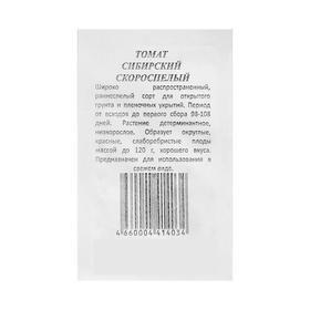Семена Томат 'Сибирский' скороспелый, низкорослый, б/п, 0,2 гр. Ош