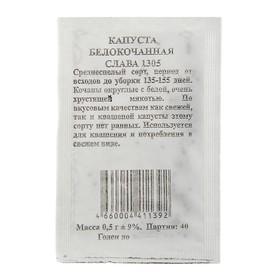 Семена Капуста 'Слава 1305' белокочанная, среднеспелая, б/п, 0,5 гр. Ош