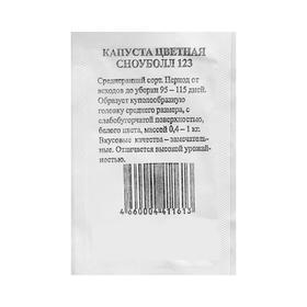 Семена Капуста 'Сноуболл 123' цветная, среднеранняя, б/п, 0,3 гр. Ош