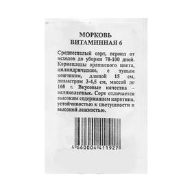 Семена Морковь 'Витаминная 6' б/п, 2 гр. Ош