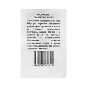 Семена Морковь 'Шантанэ Роял' б/п, 2 гр. Ош