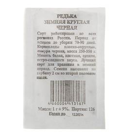 Семена Редька 'Зимняя круглая' черная, б/п, 1 гр. Ош