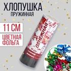 "Firecracker spring ""Money"", 11 cm (confetti + streamer)"