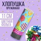 Firecracker spring-loaded Balls 11 cm (confetti + streamer)
