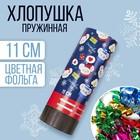 "Firecracker spring ""good mood"", 11 cm (confetti + streamer)"