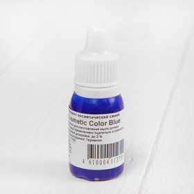 Non-migrating cosmetic pigment Blue Cosmetic Color, blue, 10 ml